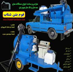دستگاه فوم بتن تکفاز و سه فاز | ماشین آلات صنعتی در اصفهانطراحی و ساخت انواع دستگاه های فوم بتن